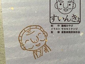 【消しゴムはんこ】すいんきょ★にっこり(倉敷素隠居)の画像