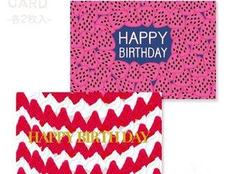HAPPY BIRTH DAY ポストカード -いちごづくし- 計4枚入りの画像