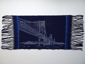 手織り久留米絣:瀬戸大橋のテーブルセンター(T-10)の画像