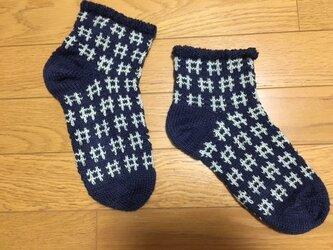 手編み靴下・マシュマロコットン井桁柄・紺の画像