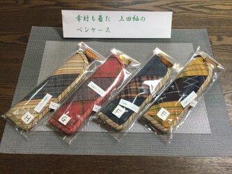 真田幸村も着た上田紬のペンケースの画像