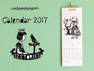切り絵カレンダー2017●『12STORIES』の画像