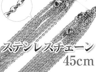 サージカルステンレスチェーン シルバーカラー 2mm/45cm ネックレスチェーン チェーンのみ あずきチェーンの画像