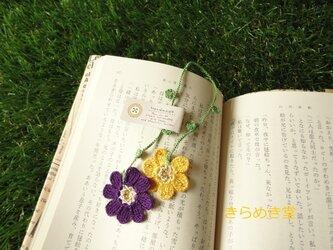 レース糸で編んだ お花2輪のしおり (イエロー・パープル)の画像