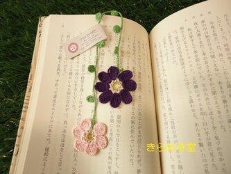 レース糸で編んだ お花2輪のしおり (ピンク・パープル)の画像