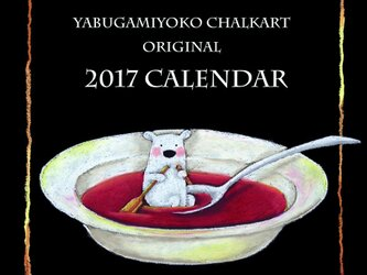 2017 yabugamiyokoオリジナルカレンダーの画像