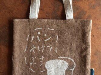 ☆sale☆柿渋染めお買い物バッグ パンやけてますの画像