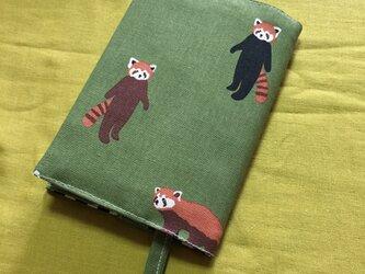 文庫本用ブックカバー レッサーパンダの画像