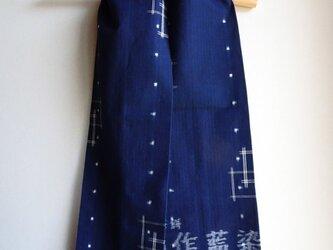 手織り久留米絣:井桁のマフラー(N-8)の画像