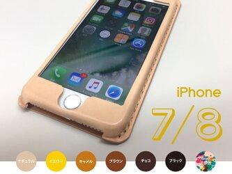 【受注制作】iPhone7/8専用ケース|SELECTの画像