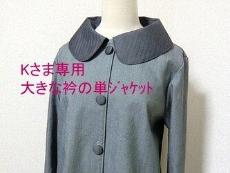 Kさま専用 大きな衿の単ジャケットの画像