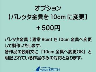 ◆オプション◆ バレッタ金具を10cmに変更の画像