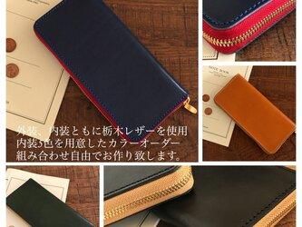 栃木レザーのラウンドファスナーウォレット 長財布 オールレザーの画像