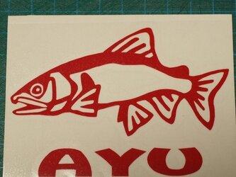 切り絵ステッカー アユ(赤)の画像