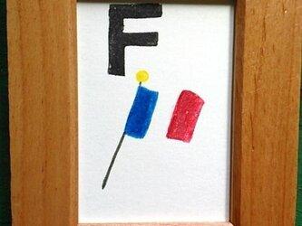 アルファベットカード ミニ額 【F】Franceの画像
