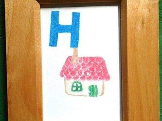 アルファベットカード ミニ額 【H】 Houseの画像
