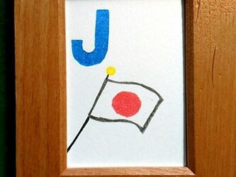 アルファベットカード ミニ額 【J】Japanの画像