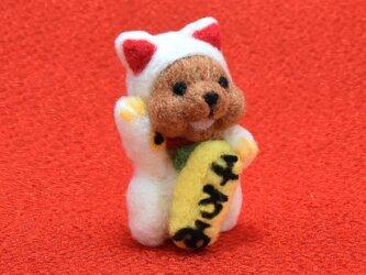 祈願成就の縁起物 にっこり微笑む幸せ招き猫コグマの画像