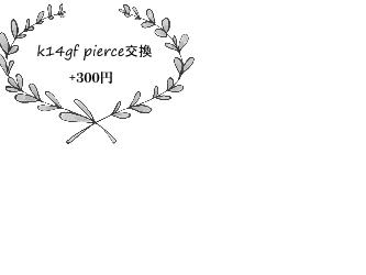 k14gfピアス交換 +300円の画像