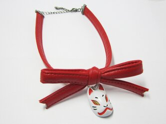 狐面 RIBBON CHORKERレジン(白×赤)の画像