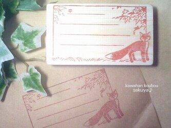 【送料無料】宛名枠はんこ・もみじと黒狐の画像