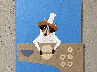 「アライグマのパン屋さん」ポストカード 2枚セットの画像