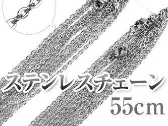 サージカルステンレスチェーン シルバーカラー 2mm/55cm ネックレスチェーン チェーンのみ あずきチェーンの画像