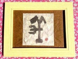 名前:漢字1文字 「義」の画像