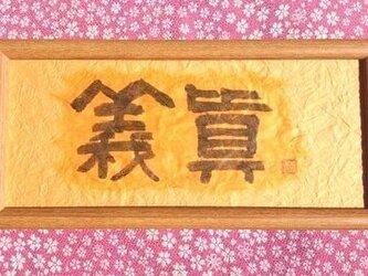 名前:漢字2文字 「義真」の画像
