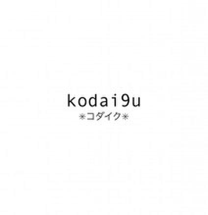 kodai9u~コダイク~