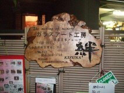 名入れギフト専門 KIZUNA