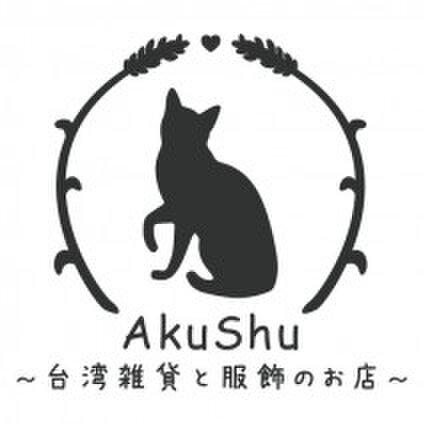 AkuShu台湾雑貨と服飾のお店