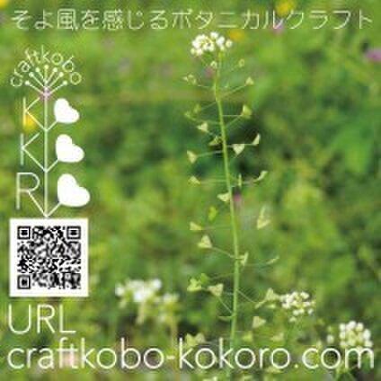 craftkobo-kokoro