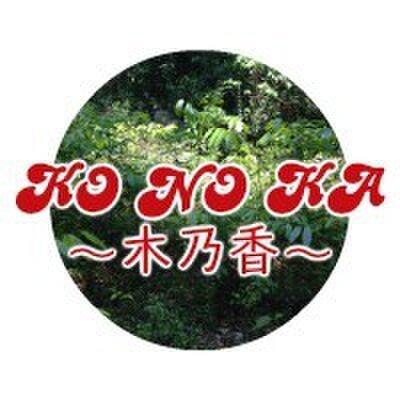 konoka~木乃香~