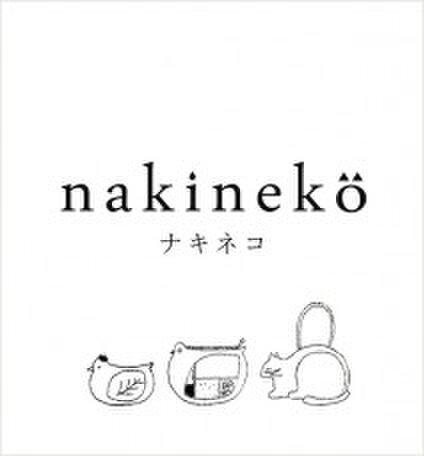 nakineko ナキネコ