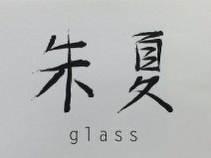 朱夏glass