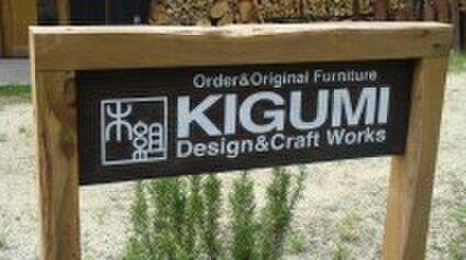 キグミデザイン&クラフト
