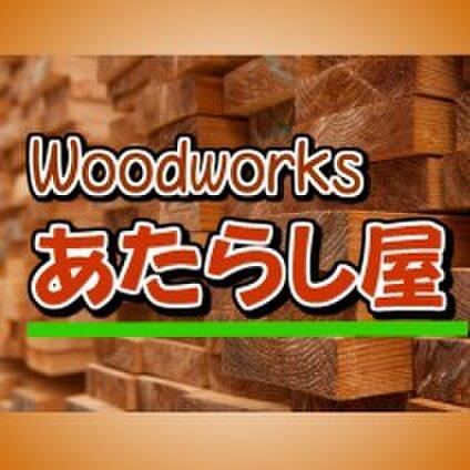 Woodworks あたらし屋