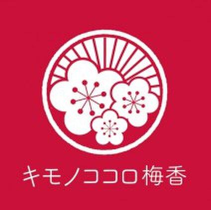 キモノ・ココロ梅香