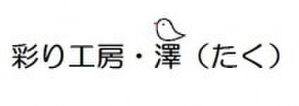 彩り工房・澤(たく)