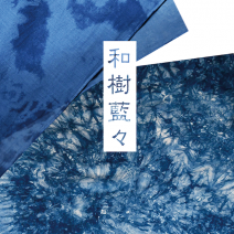 和樹藍々 -Waki Aiai-
