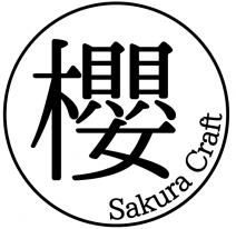 櫻クラフト
