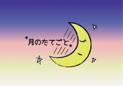 月のたてごと