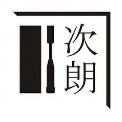 木工 藤原次朗
