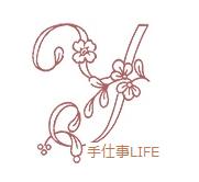 手仕事LIFE