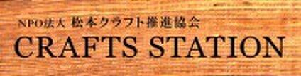 松本クラフト推進協会