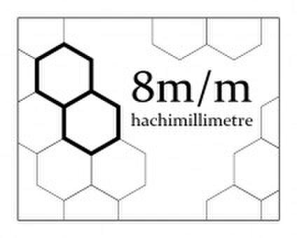 ハチミリメートル