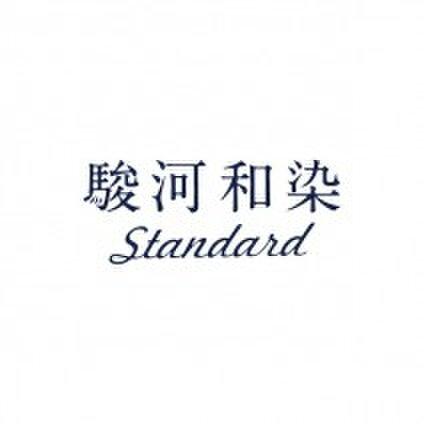 駿河和染Standard