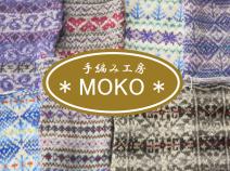 手編み工房MOKO