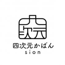 『四次元かばん』sion works